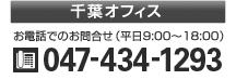 【千葉オフィス】電話047-434-1293 お電話でのお問合せ受付時間 平日9時~18時