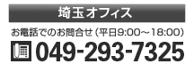 【埼玉オフィス】電話049-293-7325お電話でのお問合せ受付時間 平日9時~18時